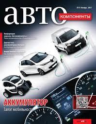 """Журнал """"Автокомпоненты"""" №11/2015 by Журнал ..."""