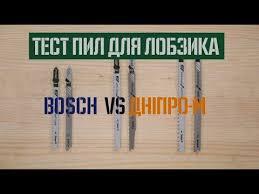 Тест <b>пилок для лобзика</b>. <b>Bosch</b> Дніпро-М Конкурс - YouTube