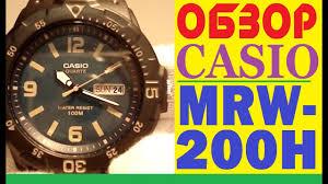 Обзор <b>Casio MRW</b>-<b>200H</b> инструкция к <b>часам</b> - YouTube