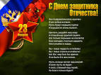 Поздравления к дню защитника отечества в стихах