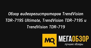 Обзор <b>видеорегистраторов TrendVision TDR-719S</b> Ultimate ...