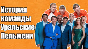 История команды КВН <b>Уральские Пельмени</b> | <b>Творческий</b> путь ...