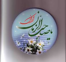 Image result for ‫امام مھدی‬‎