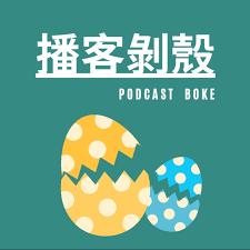 播客剝殼 PodcastBoke
