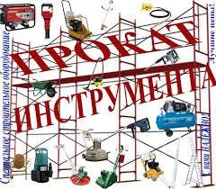 Прокат аренда электро бензо инструмента и оборудования ...