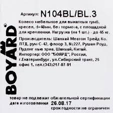 <b>Колесо</b> Boyard N104BL, <b>40 мм поворотное</b> без тормоза в Курске ...