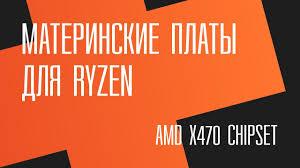 AMD <b>X470</b>. Выбор <b>материнской платы</b> для Ryzen - YouTube