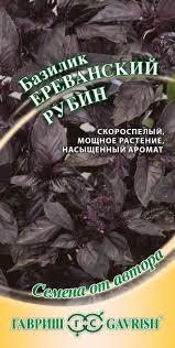 <b>Семена</b> Базилик Ереванский рубин, 0,3г, Гавриш, <b>Семена</b> от ...