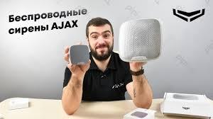 Беспроводные <b>сирены</b> для дома и улицы. <b>Ajax HomeSiren</b> и ...
