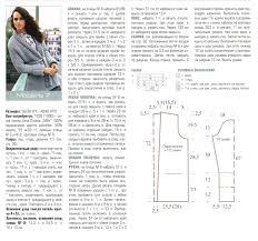<b>Кардиган вязаный</b> спицами - 30 моделей со схемами, описанием ...