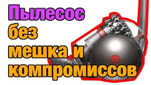Безмешковый <b>пылесос Dyson Cinetic Big</b> Ball Animalpro с богатой ...