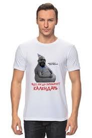 <b>Толстовки</b>, кружки, чехлы, футболки с <b>принтом ждун</b>, а также ...