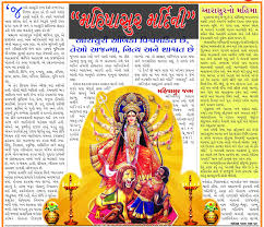 navratri essay persuasive essay on no homework navratri the festival of nights lasts for 9 days three days each devoted to worship of ma durga the goddess of valor ma lakshmi the goddess of