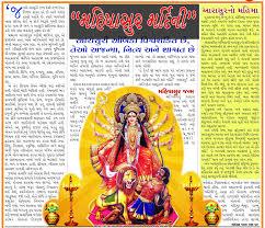 navratri essay persuasive essay on no homework navratri the festival of nights lasts for 9 days three days each devoted to worship of ma durga the goddess of valor ma lakshmi the goddess of