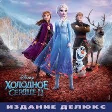 """Саундтрек к мультфильму """"Холодное сердце <b>2</b>"""""""