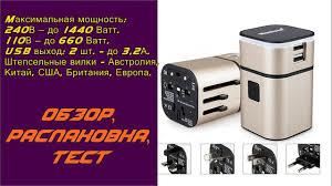<b>Универсальный</b> международный <b>адаптер</b> + блок питания на <b>2 USB</b>