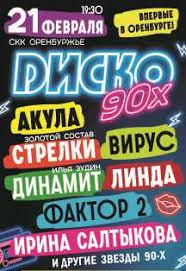 <b>Диско 90х</b> | билеты на концерт в Оренбурге 2020 | 21 февраля 19 ...