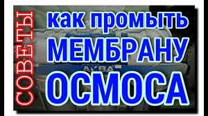 МЕМБРАНА ОБРАТНОГО ОСМОСА | ПРОМЫВАЕМ ПРАВИЛЬНО ...