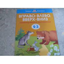 "Отзывы о <b>Книга</b> ""<b>Вправо</b>-<b>влево</b>, вверх-вниз. Ориентируемся в ..."