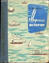 Житков Борис - <b>Морские истории</b>, скачать бесплатно книгу в ...