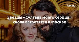 Звезды «<b>Султана моего сердца</b>» снова встретятся в Москве ...