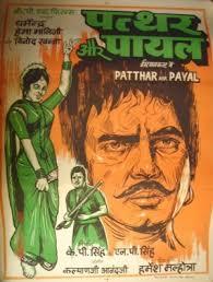 Image result for film (Patthar Aur Payal)(1974)