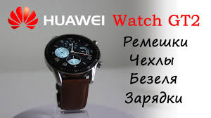 Часы <b>Huawei</b> Watch GT2 и <b>аксессуары</b>: <b>ремешки</b>, безели ...