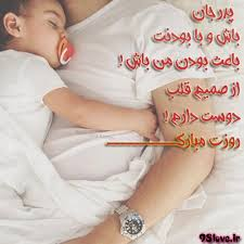 Image result for کارت پستال روز پدر