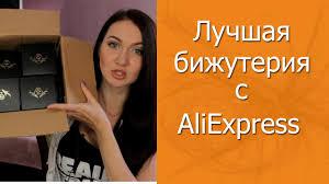 Самая качественная бижутерия с AliExpress!!!! Лучшая посылка ...