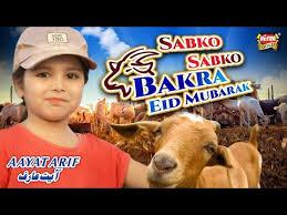 Aayat Arif || Sabko Sabko Bakra <b>Eid Mubarak</b> || Bakra Eid Nasheed ...