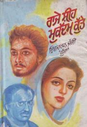 Raaje Sheeh Mukaddam Kutte (Stories) by Shivcharan Jaggi Kussa - 5725963-M