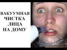Слёзы, боль и гематомы: обзор <b>прибора для вакуумной</b> чистки ...