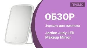 <b>Зеркало для макияжа Jordan</b> Judy LED — Промо Обзор! - YouTube