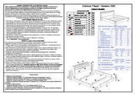 Инструкции по сборке на <b>мебель</b> фабрики СБК - скачать на ...