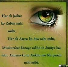 Sad Eyes Quotes In Hindi - sad eyes quotes in hindi with ... via Relatably.com