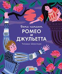 """""""Ромео и Джульетта"""" Уильяма Шекспира - купить книгу Мелиссы ..."""