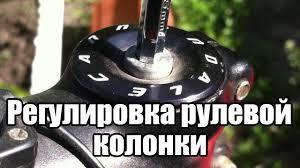 Как устранить люфт в <b>рулевой колонке</b> велосипеда. Регулировка ...