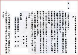 「日韓合併1921」の画像検索結果