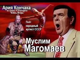 <b>Муслим Магомаев</b> - <b>Ария</b> Князя Игоря - YouTube