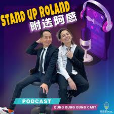 Stand Up Roland附送阿感