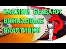 КАКИМИ БЫВАЮТ <b>ВИНИЛОВЫЕ ПЛАСТИНКИ</b> - YouTube