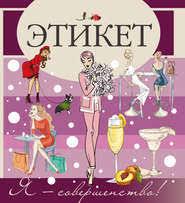 <b>А</b>. Г. Лаворенко и <b>Анастасия Медведева</b> – серия книг Я ...