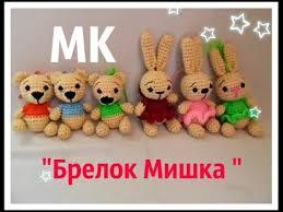 """""""МК <b>Брелок мишка</b>""""# Зайка# - YouTube"""
