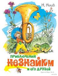 «<b>Приключения Незнайки</b> и его друзей» Николай Носов - купить ...