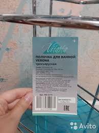<b>Полка д</b>/<b>ванной</b> угловая <b>3-х ярусная</b> vitarta Verona купить в Санкт ...