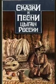 <b>Сказки и песни цыган</b> России, Друц Ефим Адольфович, Гесслер ...