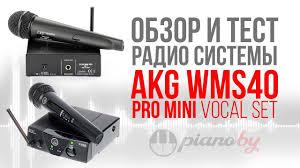 <b>AKG WMS40</b> Pro Mini. Обзор и тест <b>радиосистемы</b> - YouTube