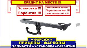 <b>Фаркоп</b> на <b>Zotye T600</b> купить в Кемеровской области на Avito ...