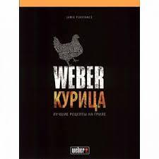 """<b>Книга</b> """"<b>Weber</b>: <b>Курица</b>"""" Лучшие рецепты на гриле - цена, фото ..."""