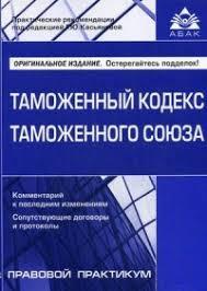 <b>Таможенный кодекс</b> таможенного союза. Учебное пособие ...